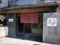 城崎温泉 小林屋(こばやしや)
