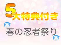 """◆""""春の忍者祭り""""◆5大特典付きファミリープラン~夕食は焼肉食べ放題/子供忍者服~"""