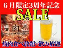 6月限定焼肉忍3周年記念プラン