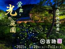 【5月29日~7月11日期間限定】ホタル舞う幻想的な光の庭園!年に一度のホタル山月園★3つの特典付