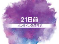 ◆オンラインカード決済限定◆21日前のご予約でオトク!