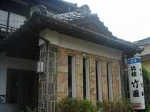 竹園旅館 (山口県)