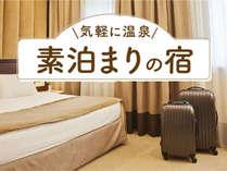 【じゃらん期間限定】BONSAI(竹園旅館別館)に宿泊!リーズナブルな価格でお得に素泊まりプラン!