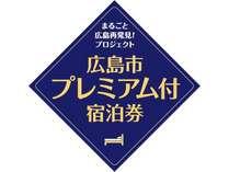 広島市プレミアム付宿泊券使えます!