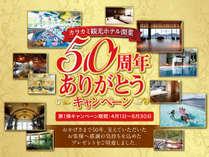 【50周年記念プラン】平日限定!本館和室10室限定☆夕朝食グランシャリオ