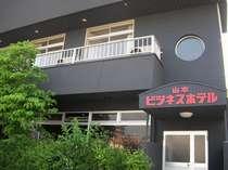 はわい温泉 ビジネスホテル山本