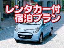 【じゃらん限定】 レンタカー付き宿泊プラン♪ Wi-Fi無料