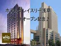 ホテルグレイスリー浅草オープン記念プラン