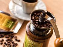 ≪9階以上客室限定≫コーヒーミルで挽きたての豆の香りをお楽しみください。