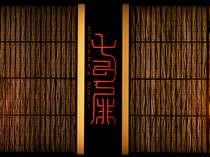 赤倉温泉 ホテル秀山 七つの扉画像1