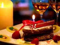 記念日には、特製ハートのショコラケーキでサプライズ!!