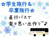 【高崎発】学生旅行専用★直行バス付きバイキングプラン♪