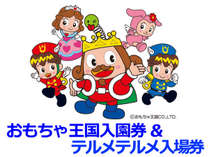 ★冬の軽井沢おもちゃ王国入園券&温水プール付きバイキングプラン♪