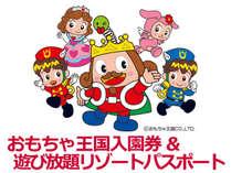 ★冬の軽井沢おもちゃ王国入園券&遊び放題リゾートパスポート券付きプラン♪