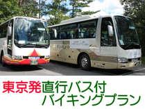 【東京発】ホテル直行バスで温泉旅行★遊び放題リゾートパスポート&バイキングプラン♪