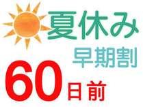 【夏のログハウス】★60日前早期割★遊び放題リゾートパスポート&食べ放題バイキングプラン♪