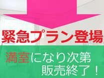 【緊急企画】★★満室になり次第終了★★室料限定プラン♪食べ放題バイキング