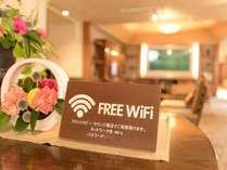 【FREEWi-Fi】ホテルロビー・ラウンジにてご利用いただけます。