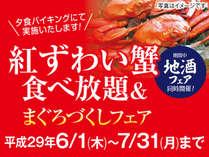 6月7月のグルメフェア!紅ずわい蟹食べ放題&まぐろづくしフェア