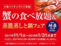 11月12月1月はかにの食べ放題&せいろ蒸し・鍋フェア