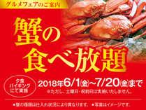 6・7月 平日限定「蟹食べ放題」