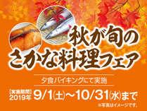 2019年9/1~10/31「秋が旬のさかな料理フェア」