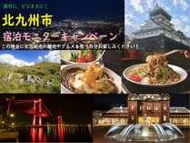 北九州市モニターキャンペーン