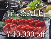 【一泊二食★リニューアル記念セール】一棟☆10,000円引き!やわらか上質牛&高原野菜のすき焼き♪