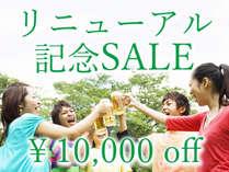 【素泊まり★リニューアル記念セール】一棟☆10,000円引き!みんなでワイワイ♪彩るリゾートで楽しく自炊