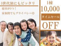 【じゃらん夏SALE】一棟10000円引き!コロナに負けるな♪ファミリー応援プラン