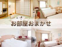 お部屋おまかせプラン【ダブル・ツイン・トリプル・和室 のいずれかをご用意】