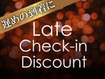 17:00以降のチェックイン限定プラン。ホテル滞在時間が通常より短い分、お得な料金でご宿泊頂けます