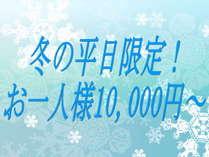 【じゃらん限定】平日限定で「季節の会席」がお一人様10,000円~!季節の島根グルメを堪能♪