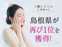 【ニッポン美肌県グランプリ2018】NO1記念プラン♪女性に嬉しい特典付♪