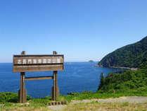 (須佐ホルンフェルス)山口県萩市の観光名所です