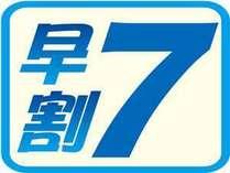 【早割7】7日前の早得スペシャル!☆朝食ミニバイキング無料☆ 加湿空気清浄機完備♪