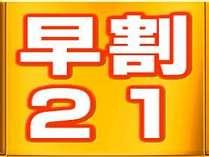 【早期割引21♪】21日前までの超得スペシャルプラン♪ ☆朝食ミニバイキング無料☆加湿空気清浄機完備♪