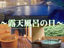 【1日2組限定】今だけラッキープライス☆露天風呂付客室でワンランクUP!美人の湯&緑溢れる自然を独占♪