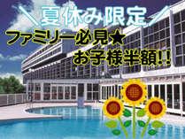 【アーリー&レイトサマーがお得】お子サマー大歓迎! 夏旅行はご家族で★プール・温泉・グルメで快適に♪