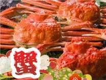 【冬の味覚王 蟹で満腹♪】茹でるor焼くで旬の蟹を食す!美人の湯と80種類バイキングに贅沢プラス☆