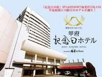 ◆平成最後の4月にグループ19館目甲府記念日ホテルがオープン!感謝宿泊プラン◆