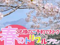 【サクラ咲く春のトリプルプラン】3名以上のご利用でおトク♪家族と仲間と女子旅にも《1泊2食付き》