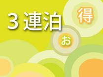 【■3連泊で9000円引!!】anan掲載記念☆吉方旅行で運気UP♪<3月末まで>