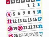 【日・祝日限定】ハッピーサンデー&ホリデープラン ♪朝食無料◆;駐車場無料◆