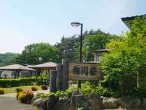 旅館 梅川荘◆じゃらんnet