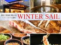 【ウインターセール】宿泊料10%OFF 美肌温泉&とろける霜降牛ステーキも食べ放題の信州蓼科バイキング