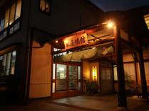 川端の宿 東屋旅館◆じゃらんnet
