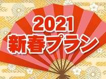 2021新春プラン