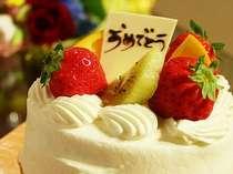 2人の記念日にはやっぱりケーキ♪チョコレートのプレートにメッセージをお入れします。