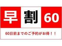 早割60☆60日前までのご予約でお得!